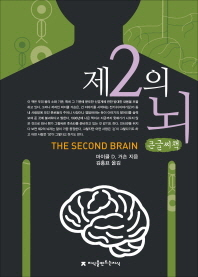 제2의 뇌(큰글씨책)