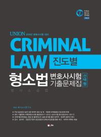 형소법 선택형 진도별 변호사시험 기출문제집(2018)(Union)(5판) #