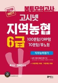 지역농협 6급 NCS 4회분(2019 하반기)