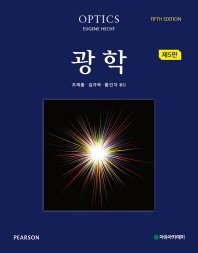 광학(5판)
