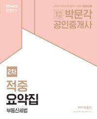 부동산세법 적중 요약집(공인중개사 2차)(2018)(합격기준 박문각)