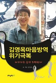 김영옥 마음방역 위기극복