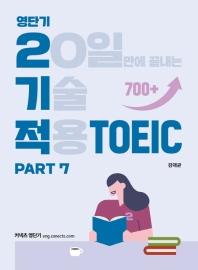영단기 2기적 TOEIC Part 7(커넥츠 영단기)
