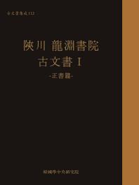 합천 용연서원 고문서. 1: 정서편(고문서집성 112)(양장본 HardCover)
