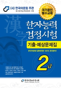 한자능력검정시험 2급 기출 예상문제집(2019)(8절)