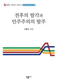 전후의 탈각과 민주주의의 탈주(현대일본생활세계총서 16)