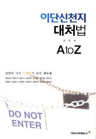 이단신천지 대처법 A to Z(개정판)