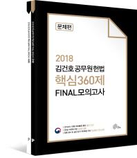 김건호 공무원헌법 핵심 360제 파이널 모의고사 세트(2018)(전2권)