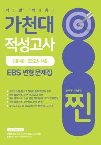 가천대 적성고사 EBS 변형 문제집(2020)(찐)