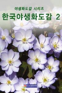 한국야생화도감 2