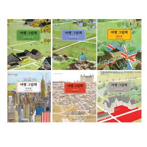 여행 그림책 1~6권 세트(창작동화 증정) :중부유럽/이탈리아/영국/미국/스페인/덴마크 편