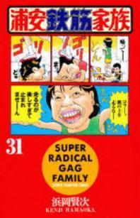 浦安鐵筋家族  31