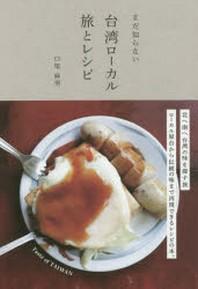 まだ知らない台灣ロ-カル旅とレシピ