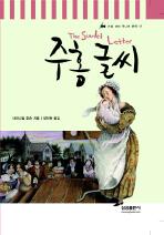 주홍글씨 (논술 대비 주니어 문학 9)