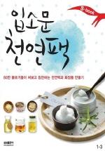 입소문 천연팩(S-book 1-3)