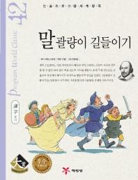 말괄량이 길들이기(논술프로그램세계명작 42) //4520