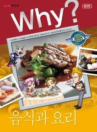 Why? 음식과 요리(인문사회교양만화 22)