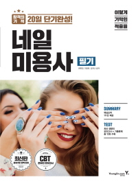 네일 미용사 필기(2018)(이기적 in)
