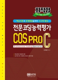 전문코딩능력평가 COS PRO 2급 C(최적합)