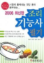 조리기능사 필기(2006 최신판)
