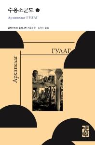 수용소군도. 5(열린책들 세계문학)