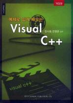 VISUAL C++(예제로 쉽게 배우는)(개정판)