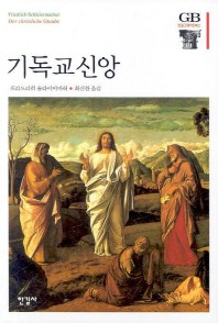 기독교신앙 ▼/한길사[1-200015] 정가:25000원