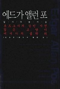에드가 앨런 포(e시대의 절대문학 13)