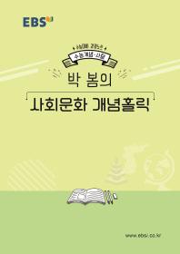 고등 사탐 박봄의 사회문화 개념홀릭(2020 수능대비)(EBS 강의노트 수능개념)