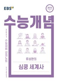 고등 류성완의 심쿵 세계사(2021 수능대비)(EBS 수능개념 강의노트)