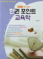 교육학(2011 임용 시험대비)(한권 포인트)(개정판)