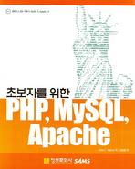 초보자를 위한 PHP MySQL Apache