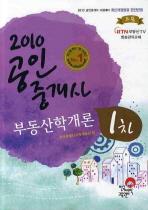 부동산학개론(공인중개사 1차)(2010)