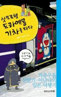 삿포로행 도라에몽 기차를 타다