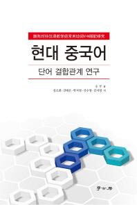 현대 중국어: 단어 결합관계 연구
