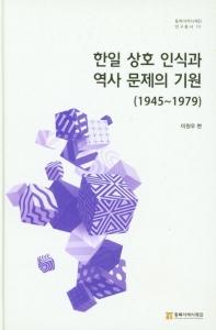 한일 상호 인식과 역사 문제의 기원(1945~1979)
