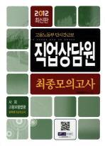 직업상담원 최종모의고사(고용노동부 단시간근로)(최신판)(2012)