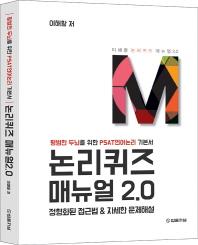 논리퀴즈 매뉴얼 2.0