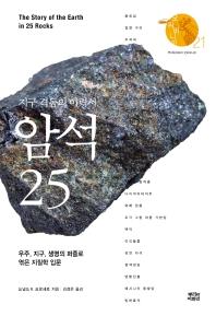 지구 격동의 이력서, 암석 25(오파비니아 21)(양장본 HardCover)