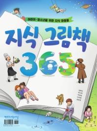 지식 그림책 365