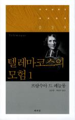 텔레마코스의 모험. 1(책세상문고 세계문학 039)