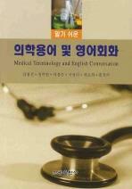 의학용어 및 영어회화(알기쉬운)