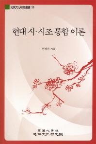 현대 시 시조 통합 이론(민족문화연구총서 58)
