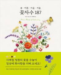 봄 여름 가을 겨울 꽃자수 187