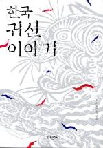 한국 귀신 이야기