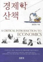 경제학 산책