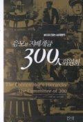 음모의 지배계급 300인 위원회