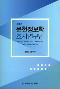 문헌정보학 조사연구법(개정판)