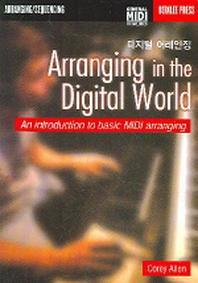 디지털 어레인징(CD1장포함)