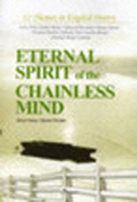 ETERNAL SPIRIT OF THE CHAINLESS MIND(CD1장포함)
